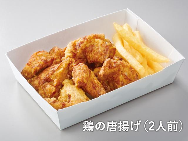 鶏の唐揚げ(2人前)