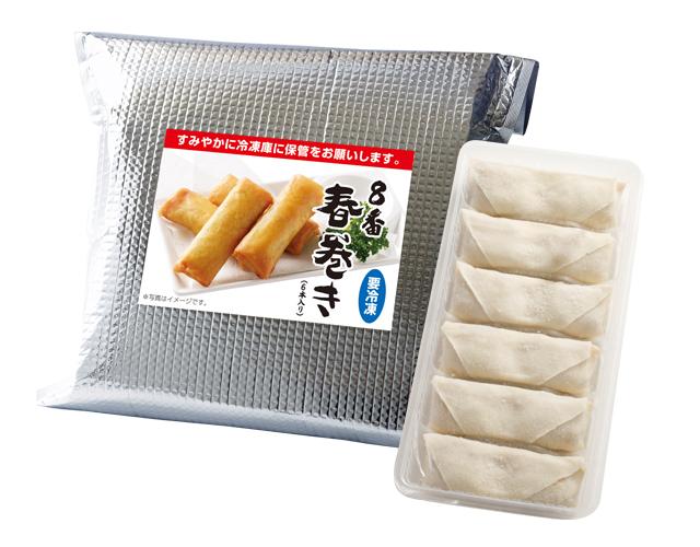 冷凍 8番春巻き(6本入り)