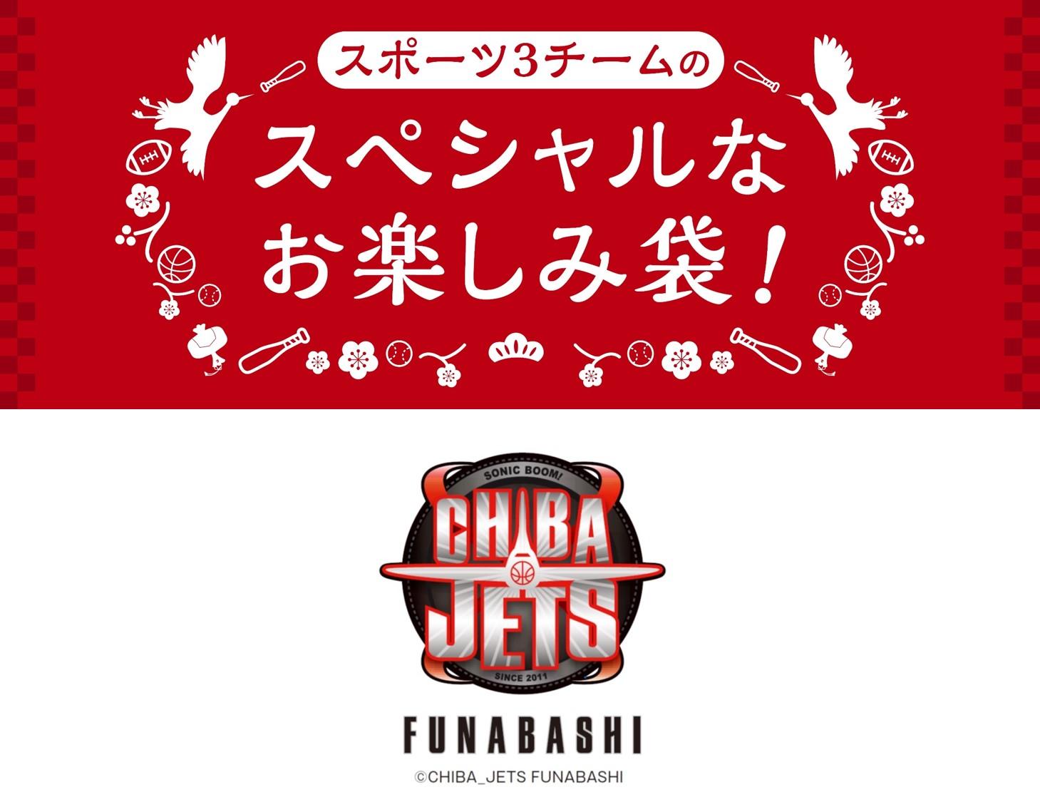 B.LEAGUE所属プロバスケットボールチーム「千葉ジェッツふなばし」のスペシャルなお楽しみ袋が登場!