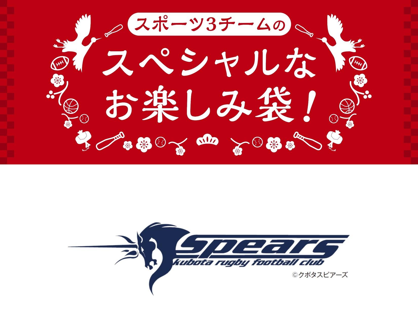 ラグビートップリーグ所属「クボタスピアーズ」のスペシャルなお楽しみ袋が登場!