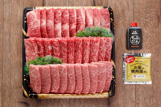 【8月15日まで受取限定】お肉屋さんの和牛焼肉セット(450g)