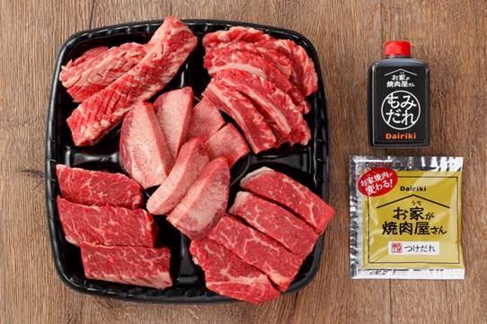 【9月限定価格】お肉屋さんの名物焼肉セット(2人前・450g) 通常価格3,218円
