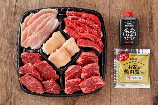 【9月限定価格】お肉屋さんのバラエティ焼肉セット(2人前・450g) 通常価格2,138円