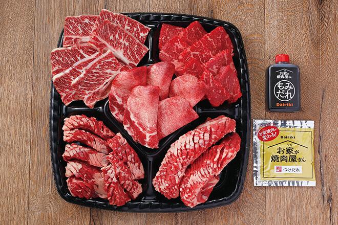 お肉屋さんの人気焼肉セット(4人前・900g)本体価格 4,980円+税 値引き後価格 3,980円+税