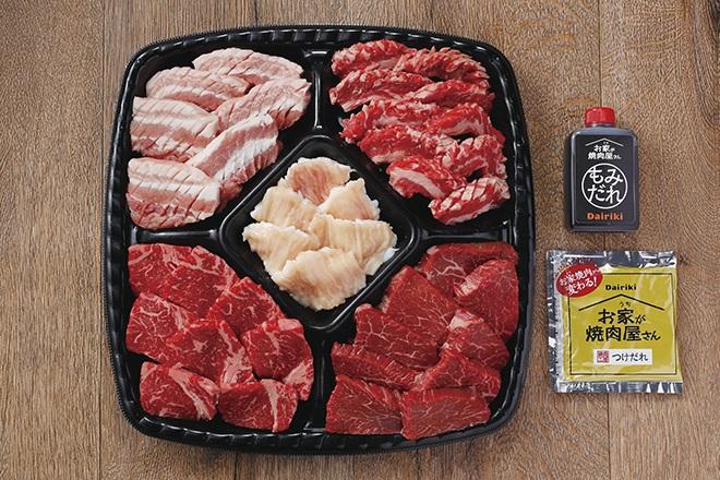 肉屋のバラエティ焼肉セット(4人前・900g)