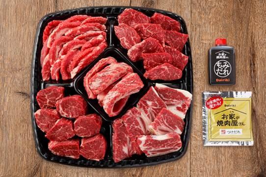 お肉屋さんの春の焼肉セット(4人前・900g)