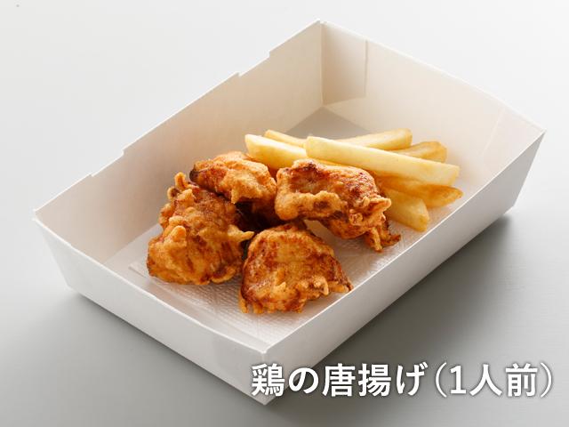 鶏の唐揚げ(1人前)