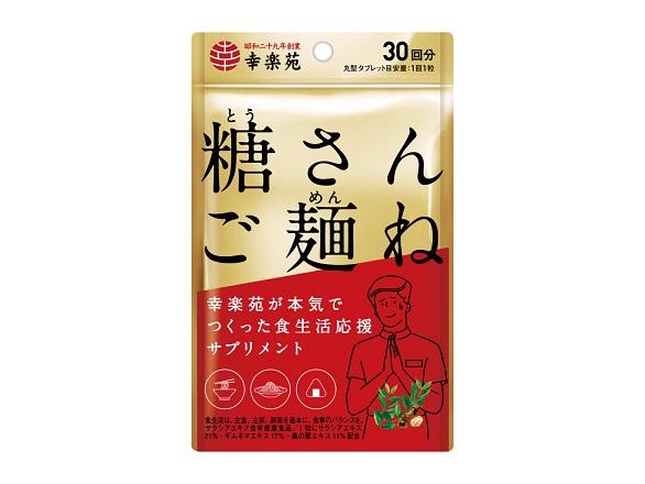 糖さんご麺ね(30錠)