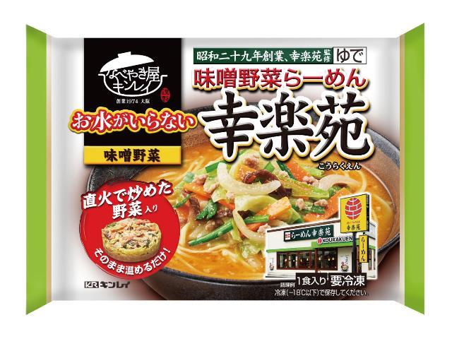 お持ち帰り冷凍麺(味噌野菜)