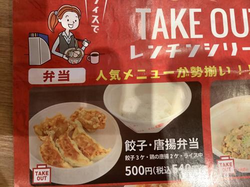 餃子・唐揚げ弁当