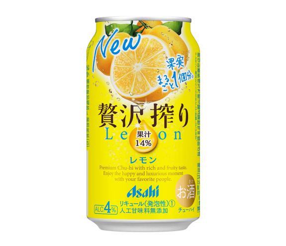 贅沢搾りレモン