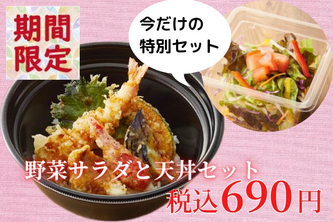 野菜サラダと天丼セット