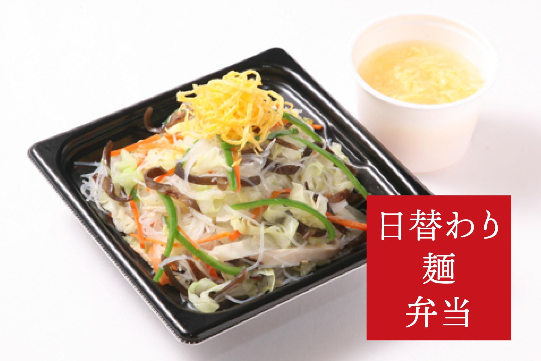 【平日ランチ限定】日替わり麺