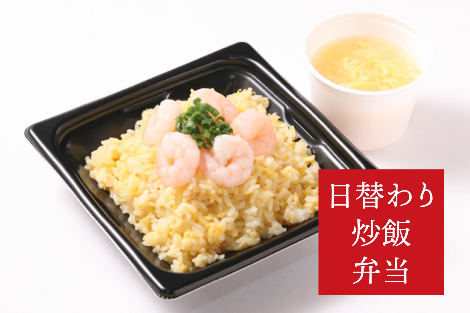 【平日ランチ限定】日替わり 炒飯
