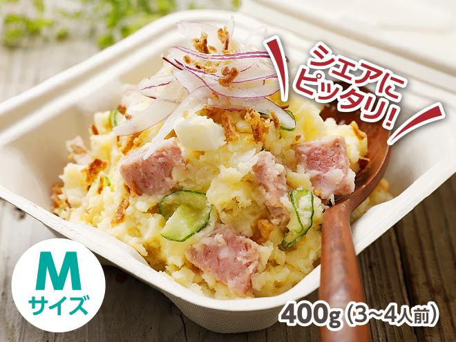 手作りポテトサラダ(M)