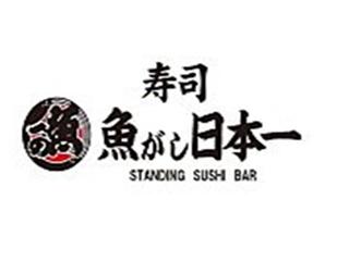 魚がし日本一