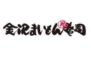 金沢まいもん寿司のテイクアウトはこちら