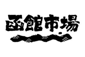 函館市場 のテイクアウトはこちら