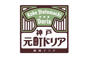 神戸元町ドリアのテイクアウトはこちら