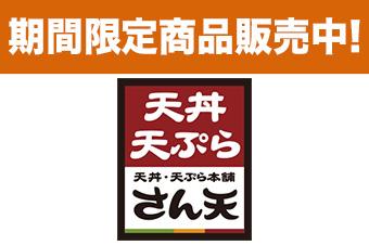 天丼・天ぷら本舗 さん天のテイクアウトはこちら