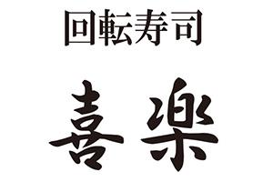 回転寿司 喜楽のテイクアウトはこちら