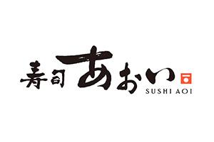 寿司あおいのテイクアウトはこちら