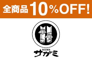 和食麺処サガミのテイクアウトはこちら