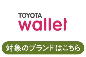 TOYOTA Walletのテイクアウトはこちら