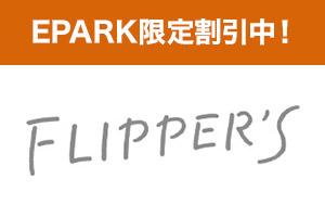 FLIPPER'Sのテイクアウトはこちら