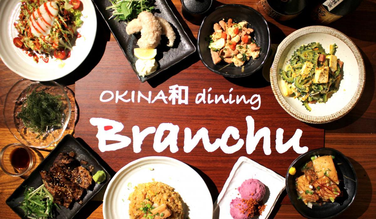 OKINA和dining Branchu